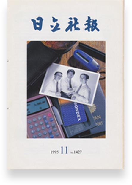 入社5年目社報の表紙を飾るの活動